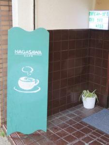 永沢カフェ